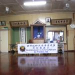 """Nagamine Karate Dojo, the birth place of the WMKA. You can see the Grand Master 1st Soke Shoshin Nagamine with """"心其正先First purify your mind and手先無手空There is no first attack in karate"""" on both sides on the front wall."""